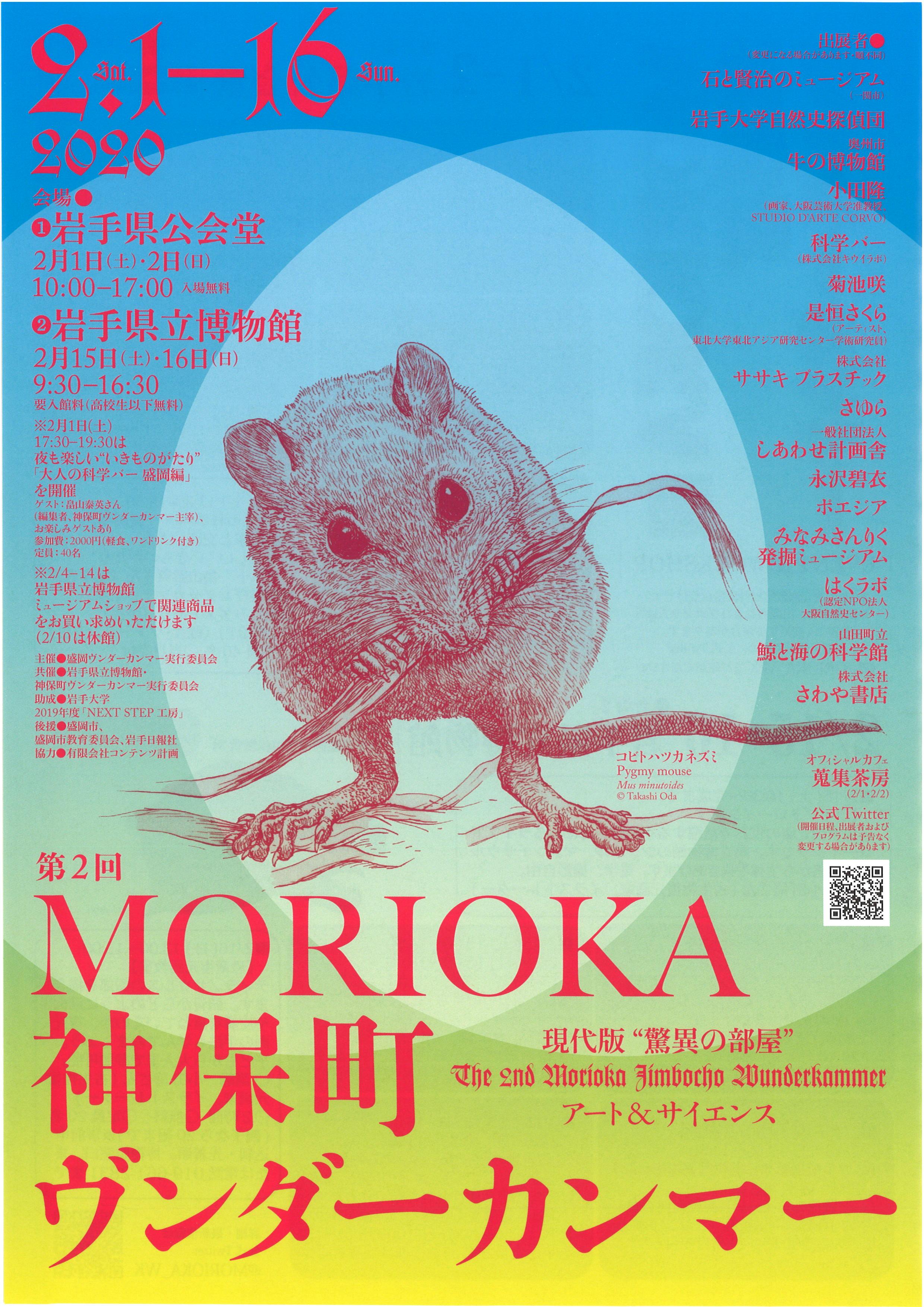 MORIOKA神保町ヴンダ―カンマ―