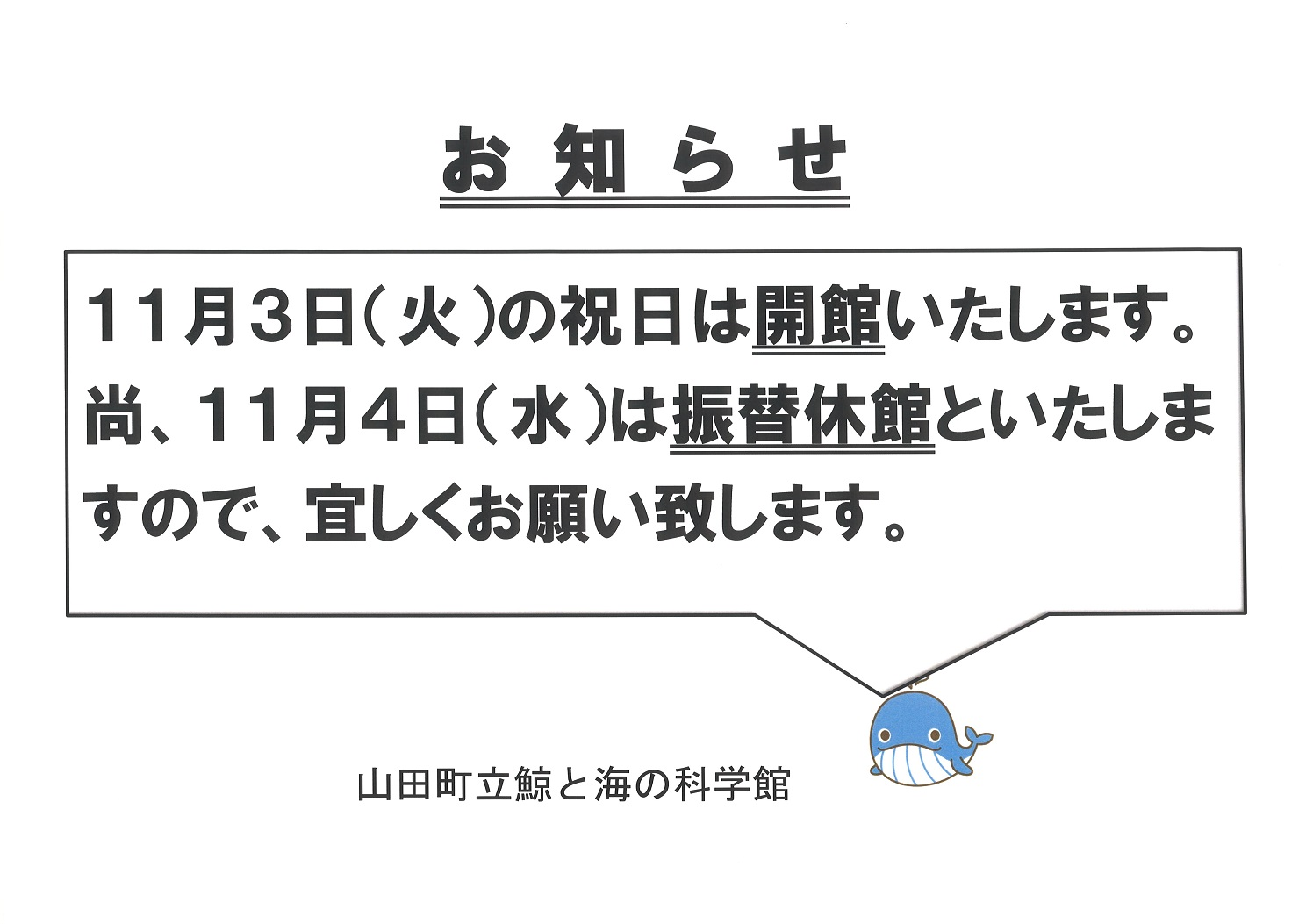 11月3日(火)は開館します